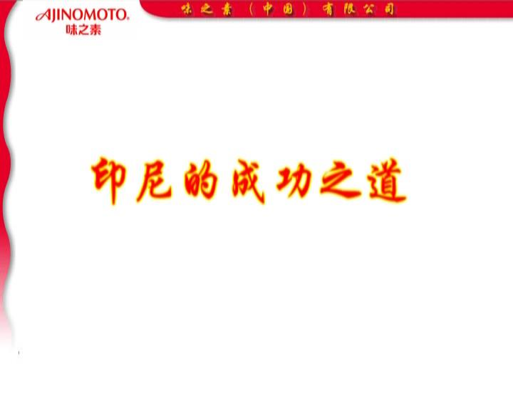 ajinomoto01