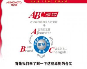 ajinomoto05