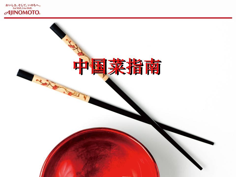 chinese cuisine jpg