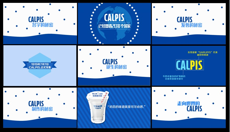calpis-screenshot