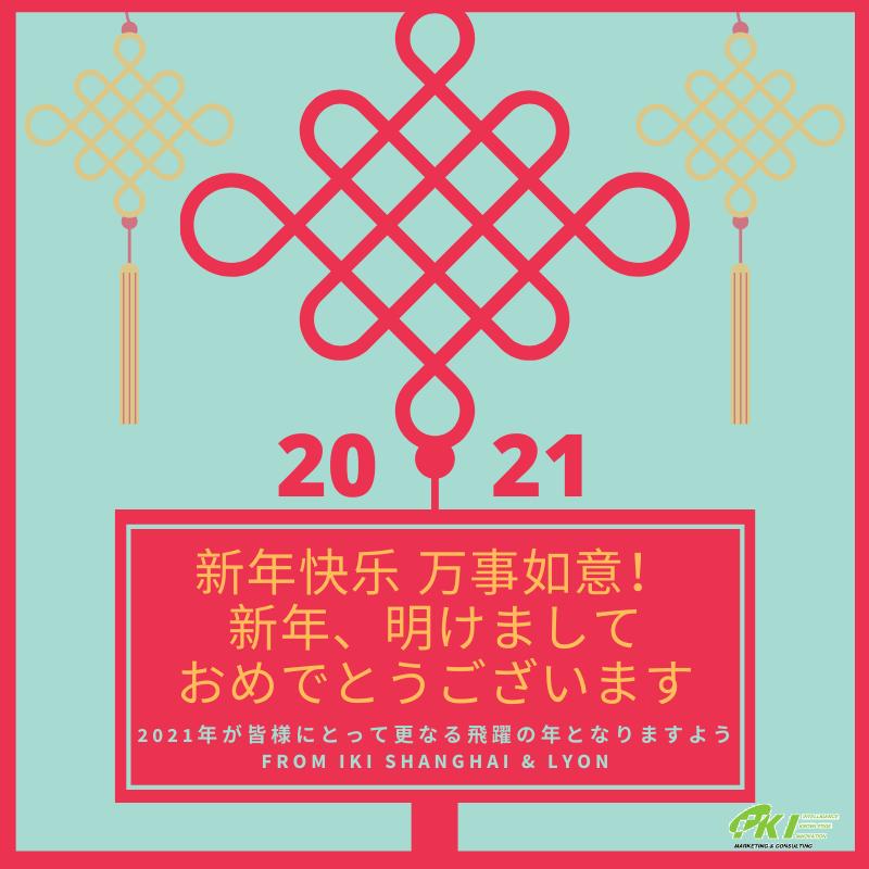 2021 IKI new year card